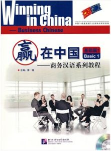 Business Chinese-Winning in China