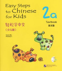 Easy Steps to Chinese for Kids 2a