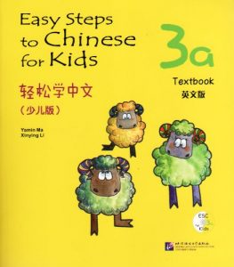 Easy Steps to Chinese for Kids 3a