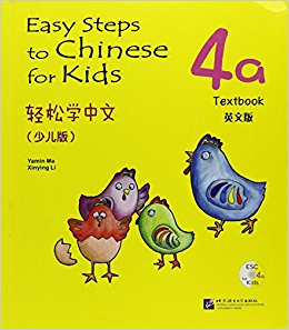 Easy Steps to Chinese for Kids 4a